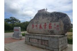 珲春防川一日游(天天发团)
